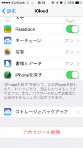 iPhoneを探すの設定画面