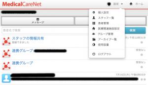 mcs_home_menu